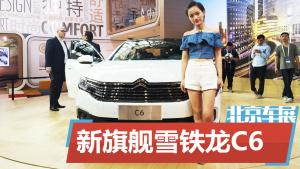 2016北京车展 解读雪铁龙新旗舰C6