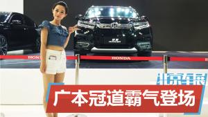 2016北京车展 广汽本田冠道霸气登场