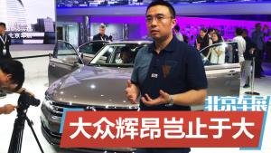 2016北京车展 大众全新辉昂岂止于大