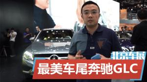 2016北京车展 最美车尾奔驰GLC Sport