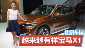 2016北京车展 越来越有样宝马X1