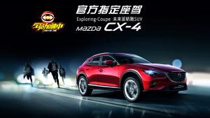马自达CX-4 全员加速中官方指定座驾
