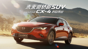 未来派轿跑SUV 马自达CX-4划世而出