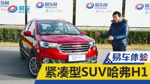 易车体验 中谷评测紧凑型SUV哈弗H1