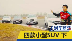 易车体验 中谷对比评4款热门小型SUV 下