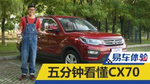 易车体验 赵璞带你五分钟看懂长安CX70