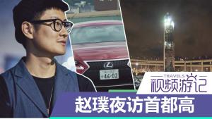 视频游记 赵璞带你漫游东瀛夜访首都高