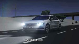 全新一代迈腾 动态车灯辅助系统解析
