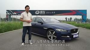 颜值超性能至上 中谷评测捷豹XE
