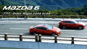 2017款马自达6 Wagon/Sedan同步亮相