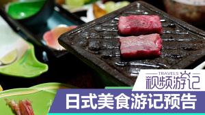 视频游记 日本米其林美食之旅预告片