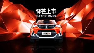 中华V3入门级小型SUV 全新升级锋芒上市