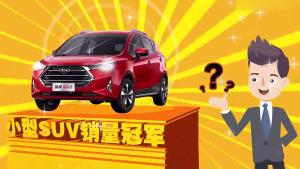 江淮第三代瑞风S3 六步解密小型SUV霸主