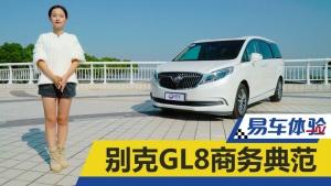 易车体验 小娴深度解析别克GL8商务典范