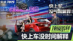 顶级策划荣威RX5 综艺直播首秀爆笑上映