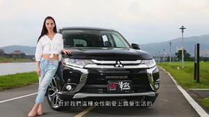 三菱全新欧蓝德最佳旅伴 台湾美女试驾