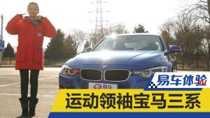 易车体验 小娴测运动领袖2017款BMW3系