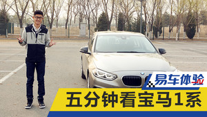 易车体验 赵璞带你五分钟看懂宝马新1系