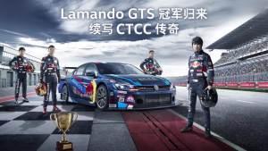 凌渡GTS冠军归来 备战CTCC再战巅峰