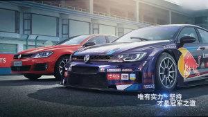 2017CTCC中国房车锦标赛 凌渡GTS贵阳站