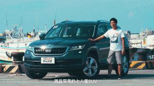中型SUV 试驾斯柯达柯迪亚克7座版