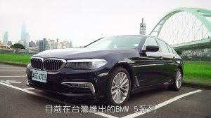 试宝马5系520d Luxury 豪华中大型轿车