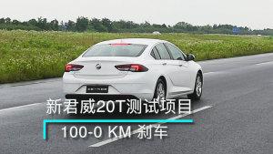 全新一代君威30H 100km/h-0刹车测试