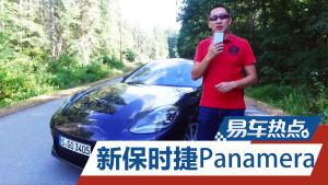 海外试驾保时捷Panamera Sport Turismo