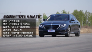 奔驰E320L行政级轿车 加速测试