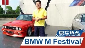 旭子带你逛BMW M Festival感受速度激情