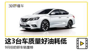 这3台车中国人抢着买只因质量好 油耗低 有面子?