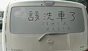 骨灰级邋遢王,千年不洗车是什么体验?