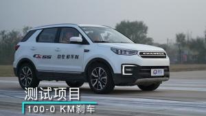 2017款长安CS55紧凑型SUV 空载刹车测试