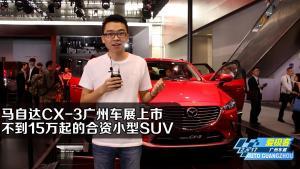 广州车展最重磅小型SUV之一!现场体验马自达CX-3