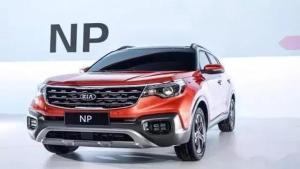 起亚语音智联超吸睛,互联SUV NP首次亮相广州车展
