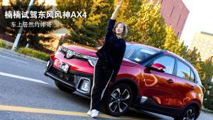 楠楠试驾东风风神AX4,除了开车还能干啥?