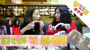 """范2囧途西宁站:吃个手抓羊肉都能感动的女神""""J"""""""