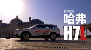 配置高 做工优秀的7座SUV 哈弗H7L视频首测