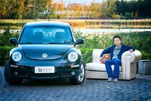 白话汽车:维修不贵质感到位8万甲壳虫让你玩出品味