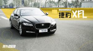 全铝车身遇到Ingenium 体验捷豹全新XFL