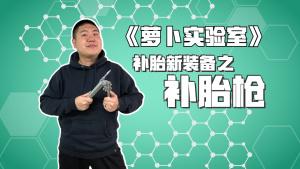 《萝卜实验室》补胎新装备之补胎枪