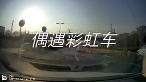 偶遇彩虹车