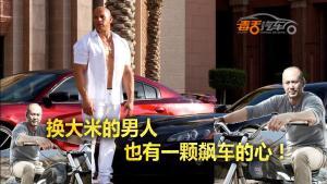 毒舌汽车:换大米的男人也有一颗飙车的心!