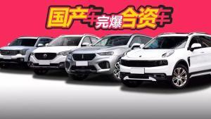 这5台国产SUV彻底把合资打怂了 老外要买回去研究
