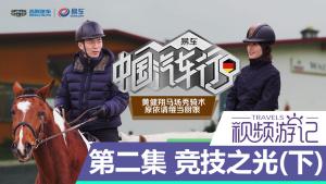 《中国汽车行》第二集 竞技之光(下)
