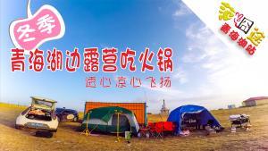 范2囧途青海湖站: 冬季青海湖边扎营吃火锅是何感受?