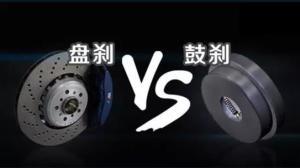 三维模拟碟刹与鼓刹工作原理, 到底哪种刹车更适合你