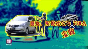 【暴走汽车】平民化宝骏730,为何车评人被骂充值