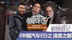 老外怎么看?中国汽车遇到专业人士体验