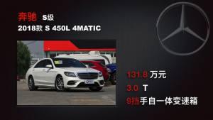 奔驰S450L超级评测外观展示视频